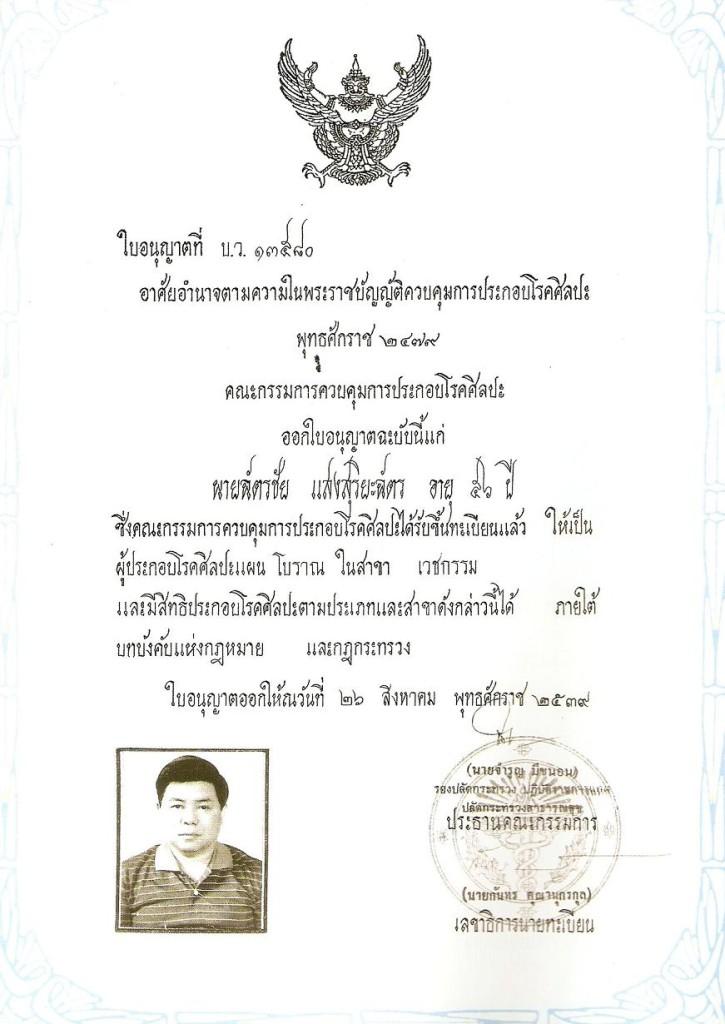 certification-doctor-morseng