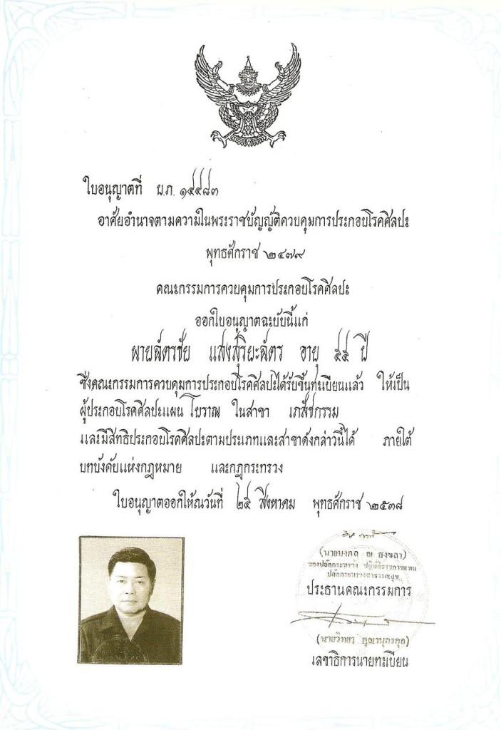 certification-phamacist-morseng